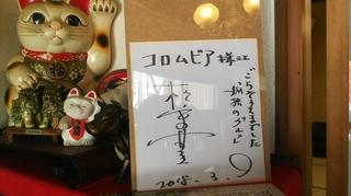 shimonita (75).JPG